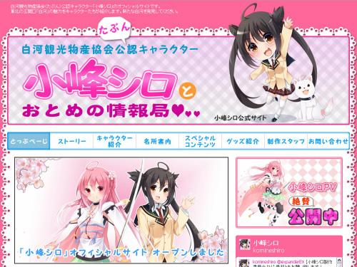 白河観光物産協会の(たぶん)公認キャラクター『小峰シロ』が登場!公式サイトもオープン!