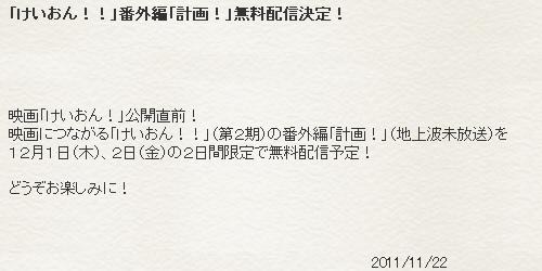 映画『けいおん!』に繋がる第2期『けいおん!!』の番外編『計画!』が2日間限定で配信決定!