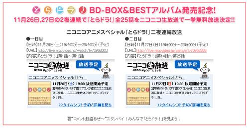 『ニコニコ生放送』にて、TVアニメ『とらドラ!』を11月26日からニ夜連続放送!