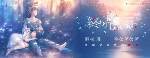 『麻枝准』氏と『やなぎなぎ』氏によるコラボプロジェクト『終わりの惑星のLove Song』が始動!