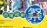 史上初!『西尾維新』氏のキャンペーン『西尾維新祭』の開催が決定!