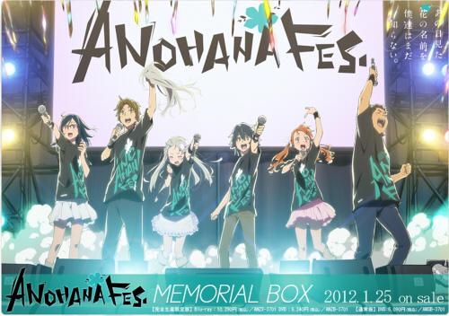 2012年1月25日に『ANOHANA FES.MEMORIAL BOX』が発売決定!豪華特典も盛り沢山!