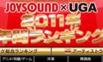 『JOYSOUND×UGA』が2011年 年間ランキングをジャンル別に公開!