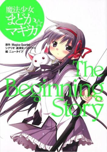 『まどマギ』の始まりから終わりまで全てを収録した『魔法少女まどか☆マギカ The Beginning Story』が12月10日に発売決定!