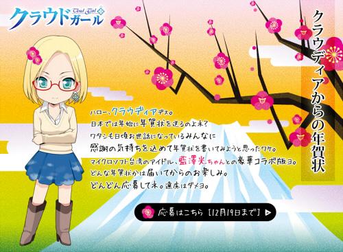 ついに日本が台湾とコラボ!クラウディアと藍澤光による『年賀状キャンペーン』を実施!