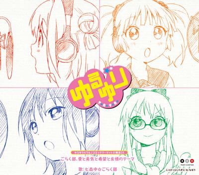 コミックマーケット81にて、企業ブース『ぽにきゃん』から新曲『ゆるゆりのうた♪CD』が限定販売決定!