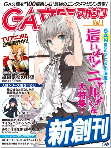 『GA文庫』からデジタルライトノベル月刊誌『GA文庫マガジン』の配信が決定!