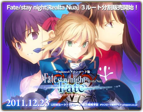 12月23日からPS2版『Fate/stay night[Realta Nua]』のPCダウンロード版が続々登場!