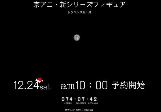 京都アニメーションHPにて『京アニ・新シリーズフィギュア トクベツな第1弾』のカウントダウンを開始!