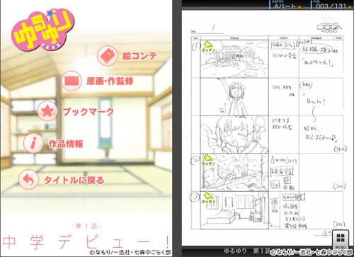 TVアニメ『ゆるゆり』の公式アプリが2012年1月にリリース!