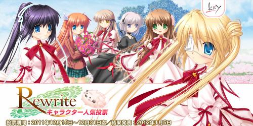『Rewrite』キャラクター人気投票の結果発表!気になる1位は?
