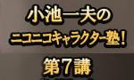 ニコニコ生放送にて、『小池一夫』さんによる第7講ニコニコキャラクター塾を放送!今回のゲストは『虚淵玄』さん!