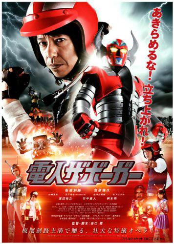 『日本オタク大賞2011』開催!大賞を受賞したのは映画『電人ザボーガー』!