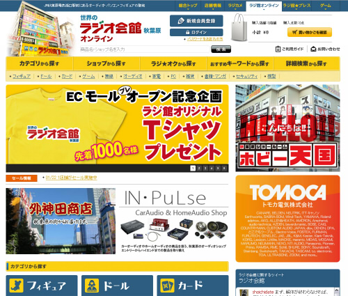 『ラジオ会館』のオンラインショップが登場!オープン記念企画も実施中!
