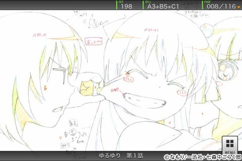 『動画工房』がTVアニメ『ゆるゆり』絵コンテアプリを期間限定価格で販売開始!