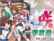 ニコニコ生放送にて、TVアニメ『咲-Saki-』を2日続けて一挙放送!