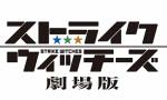 劇場版『ストライクウィッチーズ』の予告PVがyoutubeにて公開!