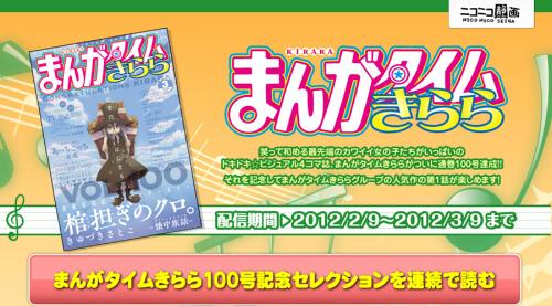 ニコニコ静画にて、『まんがタイムきらら』100号記念ページが期間限定でオープン!