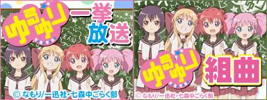 ニコニコ生放送にてTVアニメ『ゆるゆり』を全話一挙放送!放送後は打ち上げも!