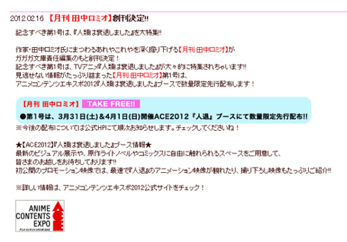『月刊 田中ロミオ』の創刊が決定!第1号では『人類は衰退しました』を大特集!