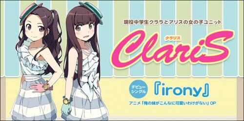 『ClariS』の1stアルバム『BIRTHDAY』が4月11日に発売決定!