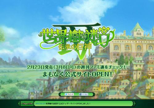 『世界樹の迷宮Ⅳ 伝承の巨神』が7月5日に発売!予約開始!