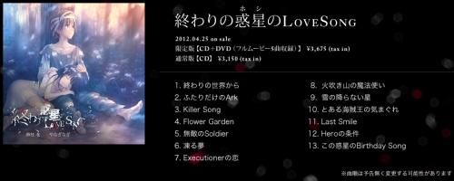 『終わりの惑星のLove Song』の発売日が4月25日に決定!予約も受付開始!