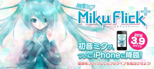 初音ミクのiPhone用リズムゲームアプリ『ミクフリック』が3月9日に配信決定!