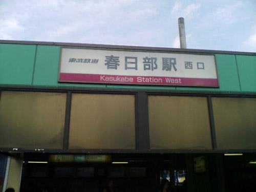 らき☆すた聖地巡礼