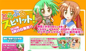 どたばた妖精漫画「とらぶるスピリット!」が単行本に!