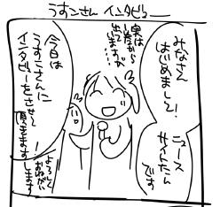 ニュースサイトたん4コマが商業誌デビュー!薄子さん4巻のおまけページに掲載!