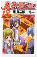 ハヤテのごとく! 13 (13) (少年サンデーコミックス)