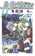 ハヤテのごとく! 14 (14) (少年サンデーコミックス)