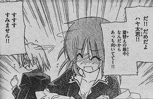 ハヤテのごとく!170話 瀬川泉