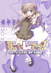 ほのかLv.アップ! 3 (3) (電撃コミックス)