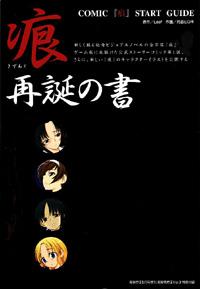 月吉ヒロキ「痕」コミック版