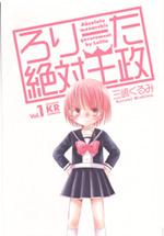 ろりーた絶対王政 1 (1) (まんがタイムKRコミックス)
