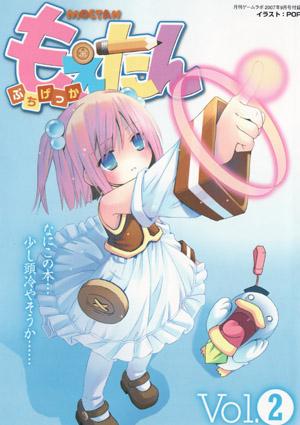 ゲームラボ 2007年 09月号 [雑誌]