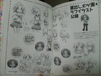 らき☆すた公式ガイドブック