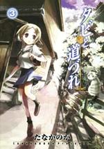 タビと道づれ 3 (3) (BLADE COMICS)