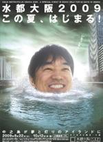 「水都大阪2009」のポスター
