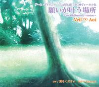 ゲーム・TVアニメ「CLANNAD」BGMヴォーカル化「願いが叶う場所 」がリリース!