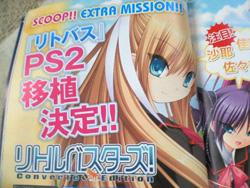 『リトルバスターズ!』コンシューマ版/PS2への移植決定。