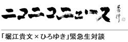 「堀江貴文×ひろゆき」緊急生対談