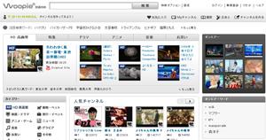 世界中の動画共有サイトの動画をまとめて検索「Woopie」