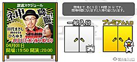 「ニコ生」田代まさし氏とひろゆき氏が対談