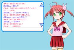 妹がリモートPCを操作する対話型の遠隔操作ソフト「いもうとデスクトップ」