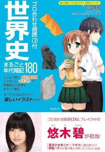 『悠木碧』さんが朗読する学習参考書『世界史まるごと年代暗記180』が発売決定!