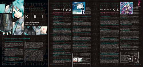 初音ミクを大特集した『Quarterly pixiv vol.08』が3月9日(ミクの日)に発売!