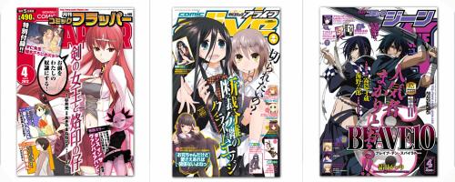 『ニコニコ静画』にてメディアファクトリーのコミック誌が期間限定で掲載中!